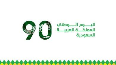 صورة متى اليوم الوطني 1442 , تاريخ اليوم الوطني 1442 هجرياً , موعد الاحتفال باليوم الوطني , إجازة اليوم الوطني 2020 / 1442