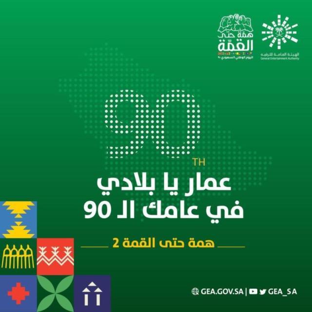 صور اليوم الوطني 90 صور شعار اليوم الوطني 1442 رمزيا اليوم الوطني مجلة رجيم