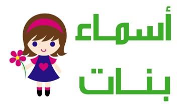 صورة اسماء بنات ومعانيها مميزة