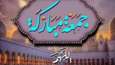 صورة دعاء جمعة مباركة