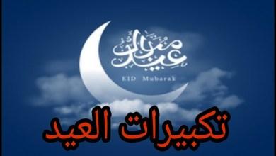 Photo of تكبيرات العيد