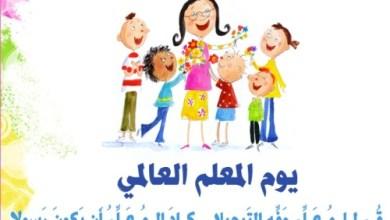 Photo of كلمة عن يوم المعلم العالمي