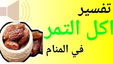 Photo of تفسير حلم التمر للمتزوجه