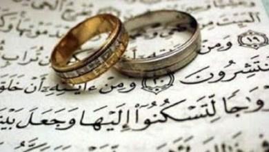 Photo of فوائد النكاح للمرأة