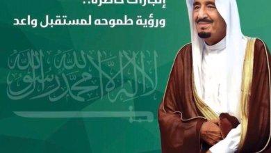 Photo of مقدمة إذاعة مدرسية عن الملك سلمان