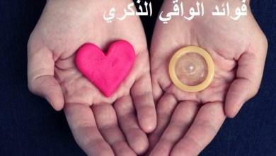 Photo of فوائد الواقي الذكري
