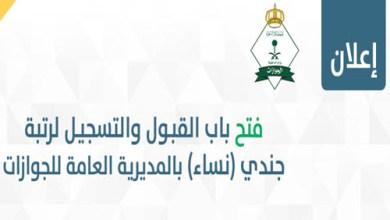 صورة تفاصيل إعلان الجوازات لتوفر وظائف نسائية لتربة جندي وتحديد موعد التقديم