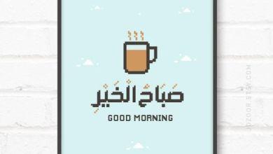 صورة صباحيات ، صباح الخير