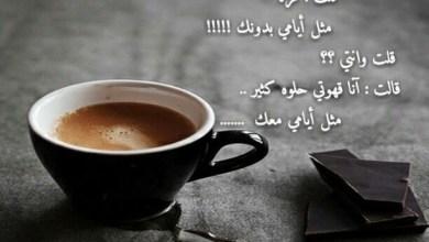 Photo of كلام جميل عن القهوة