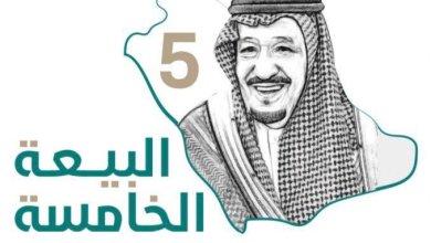 Photo of عبارات عن البيعة للملك سلمان , عبارات قصيرة عن ذكرى البيعة