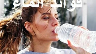 صورة فوائد الماء