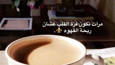 صورة سناب عن القهوة , أحلى سنابات حلوه عن القهوه