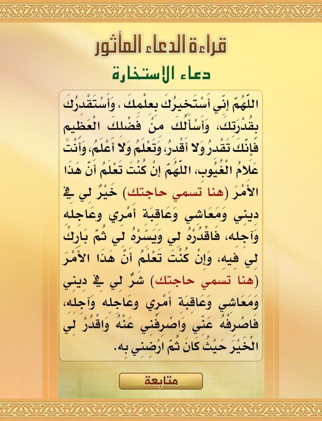 دعاء صلاة الاستخارة اذكار جميلة ومهمه لتستخير الله مجلة رجيم
