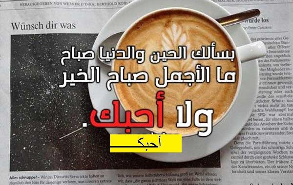 مسجات صباح الخير حبيبي رسائل رومانسية صباحيه للحبيب مجلة رجيم