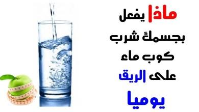 صورة فوائد عجيبة لشرب الماء على الريق