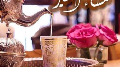 Photo of كلمات مساء الخير , اجمل عبارات مساء الخير