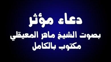 صورة أجمل أدعية الشيخ ماهر المعيقلي مكتوبة
