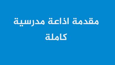 Photo of إذاعة مدرسية عن تحقيق الحلم واستغلال الوقت