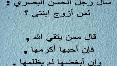 Photo of اقوال من الحكمة للحسن البصري
