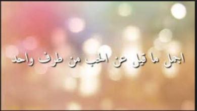 Photo of عبارات وأقوال حزينة عن الحب من طرف واحد