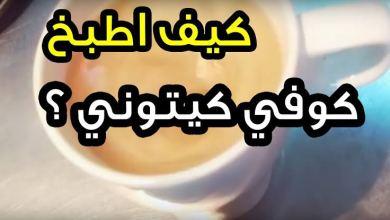 صورة طريقة تحضير القهوة الكيتونية