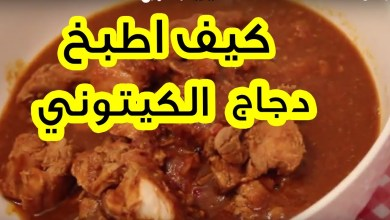 صورة وصفة طاجن الدجاج بطرق مختلفة لرجيم الكيتو