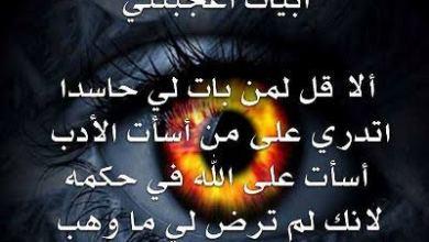 Photo of رسائل إلى الحاسد الكاره لقدر الله فينا