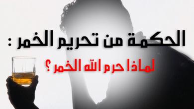 Photo of ما هي أضرار الخمر الصحية ولماذا حرمها الله سبحانه وتعالى