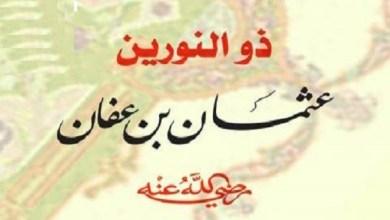 صورة أهم صفات الخليفة عثمان بن عفان ذو النورين