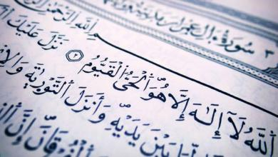 صورة فضل تلاوة القرآن الكريم و أحوال السلف معه