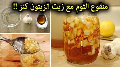 Photo of 8 فوائد ستجنيها إذا تناولت الثوم مع زيت الزيتون
