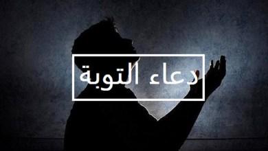 صورة دعاء التوبة وطلب المغفرة