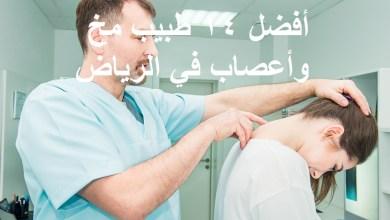 صورة أفضل 14 طبيب مخ وأعصاب في الرياض