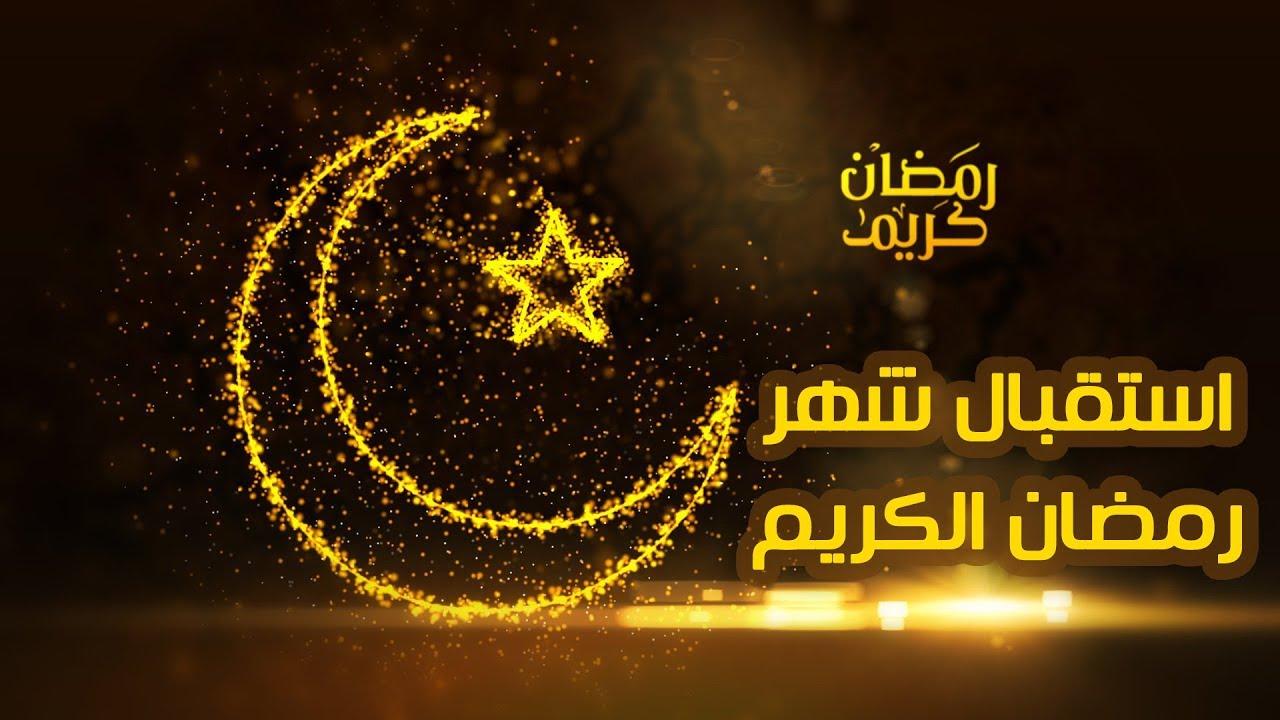 تستقبل شهر رمضان