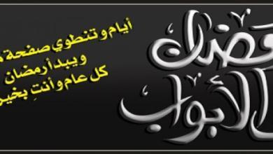 Photo of أقوال وحكم مأثورة عن شهر رمضان الكريم