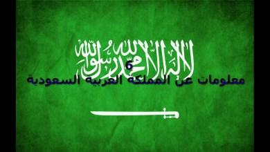 صورة 7 معلومات عن المملكة العربية السعودية بالانجليزي