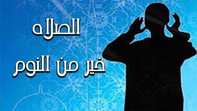 Photo of الصلاة خير من النوم , فضل صلاة الفجر