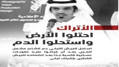 """Photo of هاشتاق """"ضابط تركي يقتل شاعر قطر مشعل المري"""" يجتاح تويتر"""