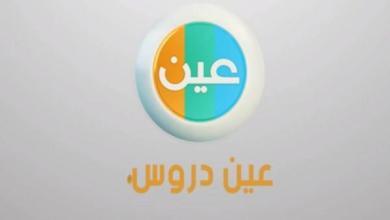 Photo of آخر تحديثات تردد قناة عين التعليمية على عربسات لمتابعة شرح المناهج السعودية لكافة المراحل