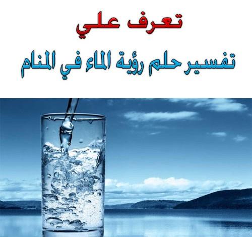 Photo of تفسير رؤية الماء في المنام للمرأة