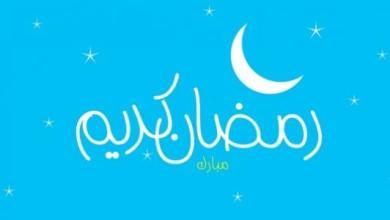 صورة كلمات في حب شهر رمضان المبارك