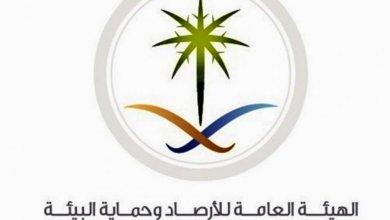 Photo of الأرصاد تعلن حالة الطقس في المملكة اليوم الجمعة 8/5/2020
