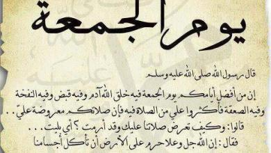 Photo of رسائل قصيرة ليوم الجمعة منوعة , رسائل تهنئة ليوم الجمعه , مسجات جمعة مباركة جديده