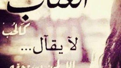 Photo of رسائل عتاب ولوم