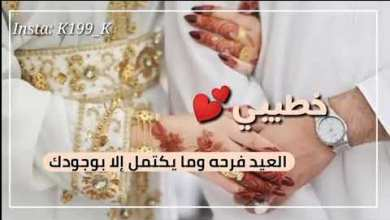 Photo of رسائل معايدة بمناسبة العيد لخطيبي