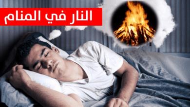Photo of تفسير حلم النار لابن سيرين , تفسير رؤيا الحريق فى المنام للنابلسى