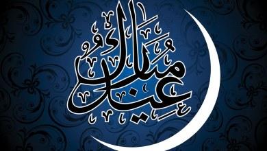 Photo of رسائل عيد الفطر المبارك مع باقة جديدة من صور رسائل المعايدة