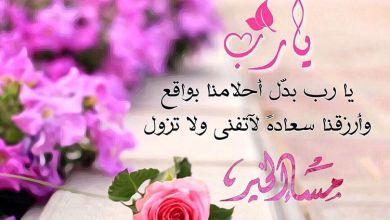 Photo of أجمل عبارات مساء الخير لمن نحب