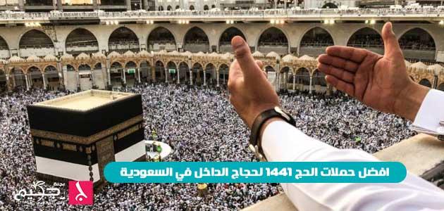 افضل حملات الحج 1441 لحجاج الداخل في السعودية