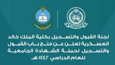 Photo of رابط مواعيد التسجيل في كلية الملك خالد العسكرية 1442هـ للحاصلين على الثانوية العامة